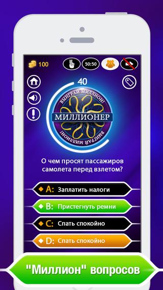 Millionaire Quiz 2015. Горячее кресло