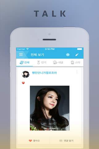 Fandom for Girl's Day screenshot 1