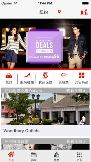 go购全球指南-出国旅游购物必备攻略神器 美国欧洲日本韩国东南亚血拼导购攻略神器