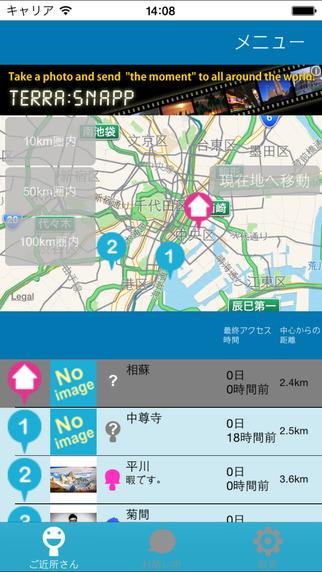 N-Cha (ご近所チャットアプリ)