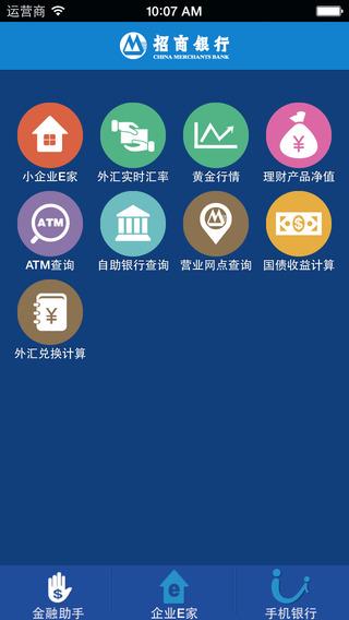 招商银行企业手机银行