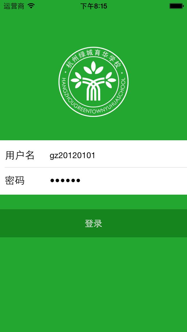 oa消息_oa消息iphone版免费下载- 苹果资源专区-中文