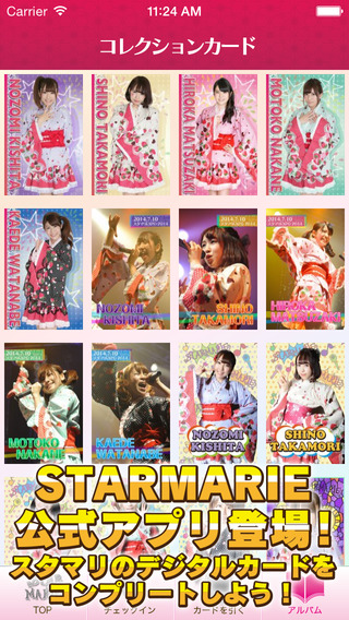 STARMARIE collection card