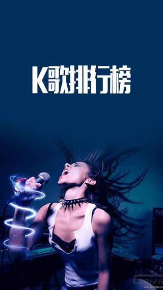 K歌排名榜——那些K歌必点的歌曲