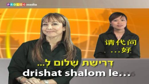 玩書籍App|希伯来语 - Speakit.tv (Video Course) (5X000ol)免費|APP試玩