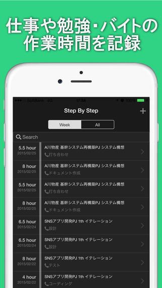 Step By Step 〜毎日の作業時間の記録アプリ〜