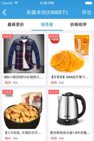 购物党-专业网购比价与历史价格查询 screenshot 4