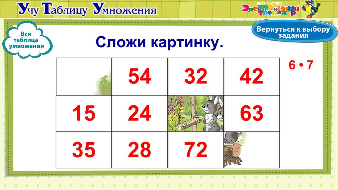 играть в игру учим таблицу умножения