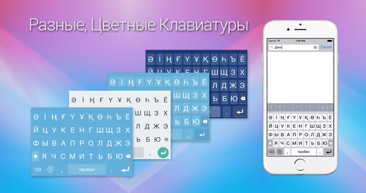 KzKeyboard - Қазақ тілі Qazaq tili Color Keyboard
