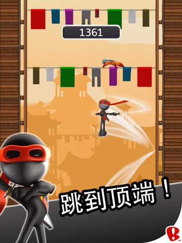 跳跃忍者 HD