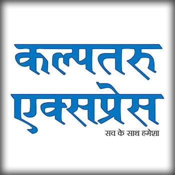 Kalptaru Express Epaper LOGO-APP點子