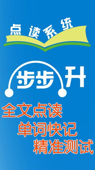 初中英语(人教社新目标新版)课本点读+单词快记-步步升点读
