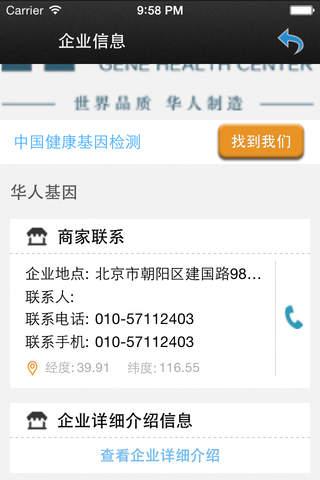 中国健康基因检测 screenshot 3