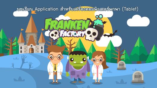 Franken Factory