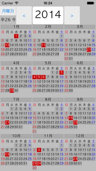 Japanese Holidays Year Calendar