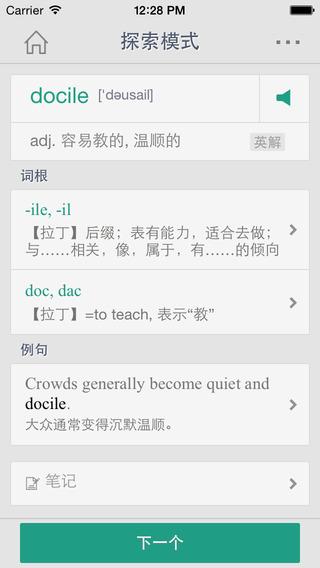 玩教育App 扇贝单词 - 最专业有效的英语背单词软件免費 APP試玩