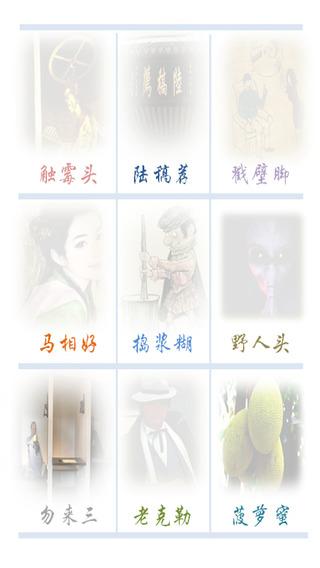 Shanghai Dialect Quiz