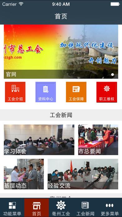 download 亳州总工会 apps 4