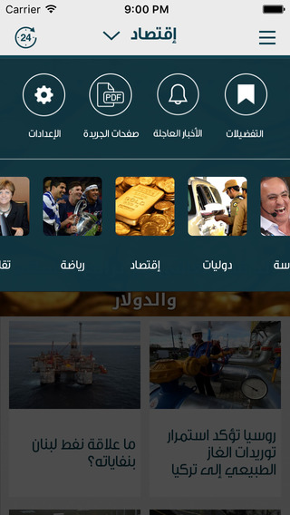 Charles Ayoub iPhone version|玩新聞App免費|玩APPs