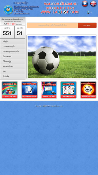 Lao SoccerLottery