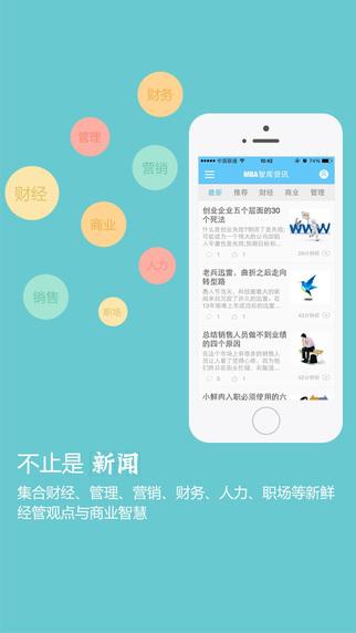 MBA智库资讯-汇聚中国主流的商业管理新闻