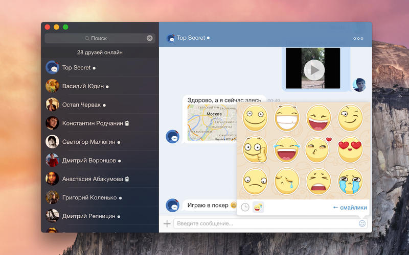 Messenger for VK Screenshot - 2