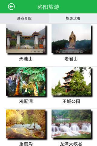 洛阳生活平台 screenshot 2