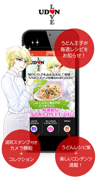 UDON LOVE