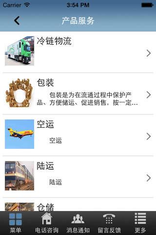 Screenshot of 中国物流网