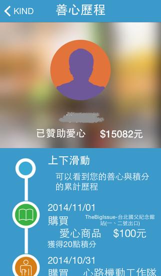 玩生活App|KIND - 善心地圖免費|APP試玩