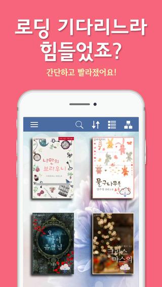 NEW SYBOOK 신영미디어 전차책 리더
