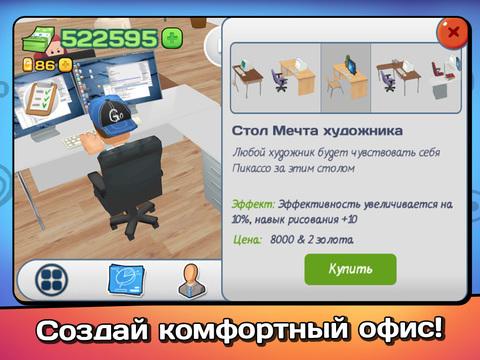 Игра Office Story FREE