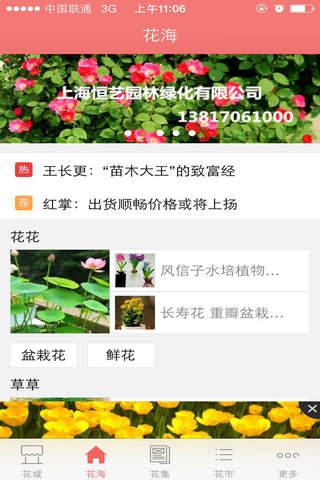 Screenshot of 花花世界
