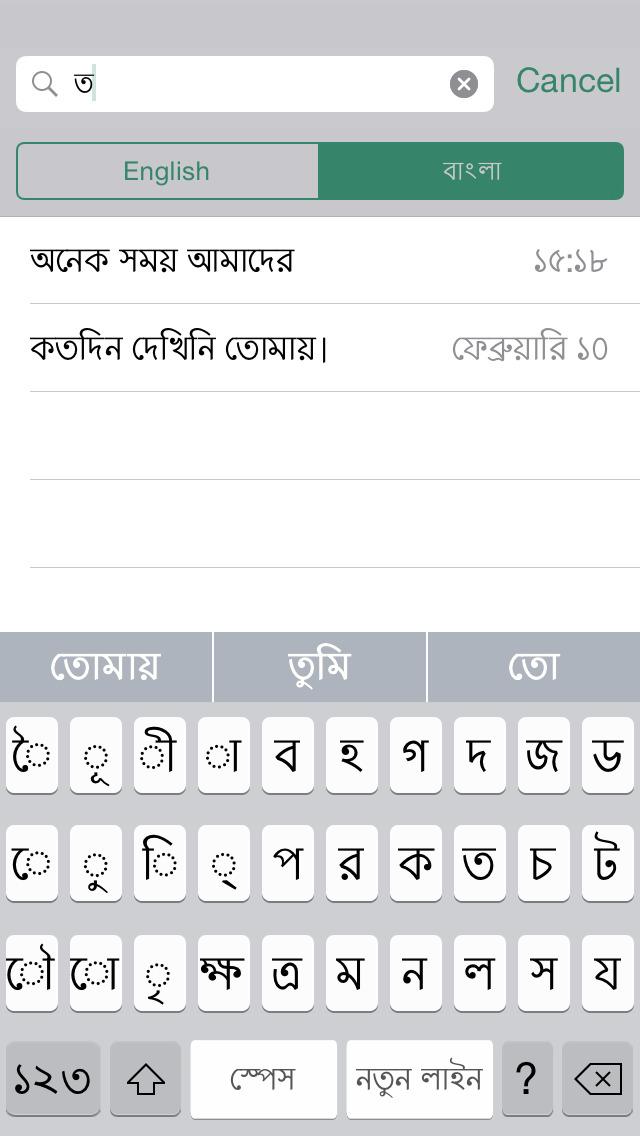 Bangla Typing Software Free Download