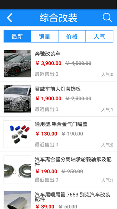 download 汽车保养 apps 2