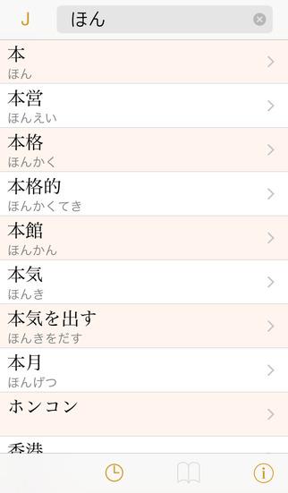 CJKI Japanese-Spanish Dictionary iPhone Screenshot 2