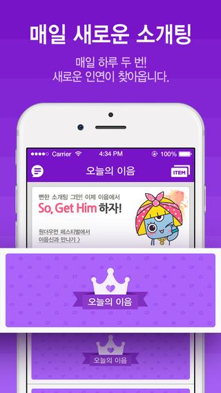 이음: 국가대표 소개팅어플 1등 소셜데이팅
