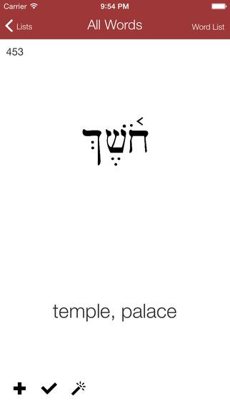 HebrewFlash Biblical