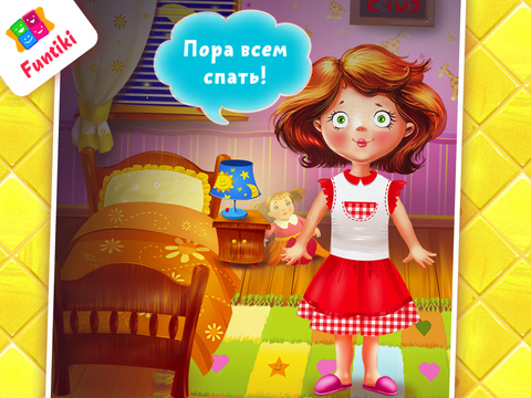 Мой день: вечерние дела (дошкольная игра для детей)