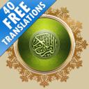 Al Quran Free - القرآن (Islam)