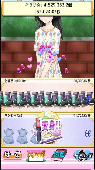 無料游戏AppのTraining left-summer vacation cool woman debut ~! - The Far ambition - ~|記事Game