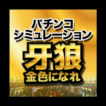 CR牙狼-金色になれ-シミュレーター 遊戲 App Store-愛順發玩APP