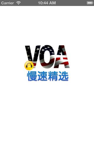 2014·VOA慢速英语精选