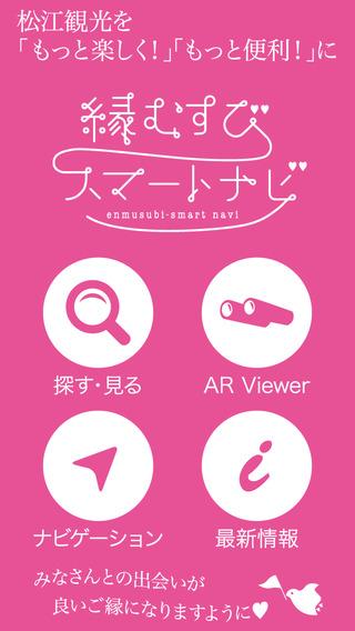 En-Musubi Smart Navigator 〜縁むすびスマートナビ〜