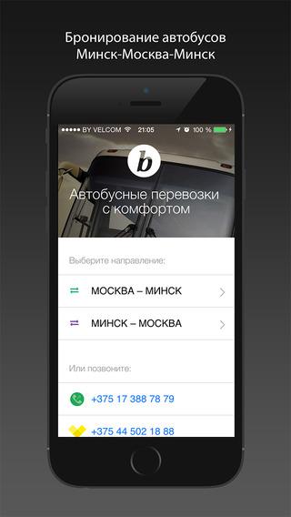 Bus Travel - бронирование автобусов Минск - Москва