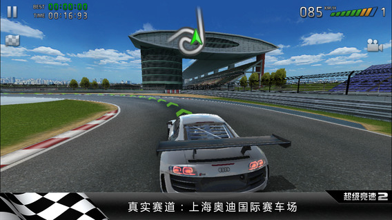 超级竞速2 (Sports Car Challenge 2)