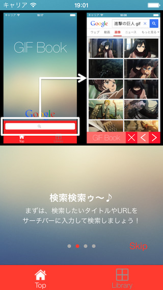 GIF Book -GIF画像を保存して楽しめる!-