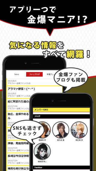 J-POPニュース for 金爆(ゴールデンボンバー) ~無料で使えるアーティスト応援アプリ