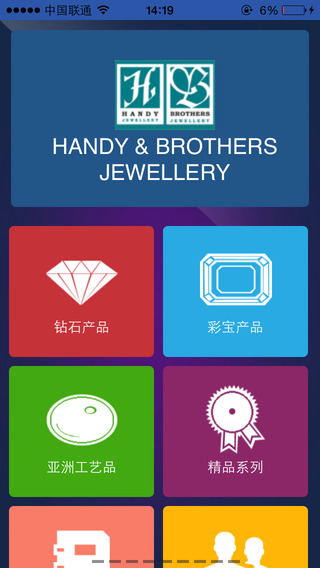 Handy and Brother