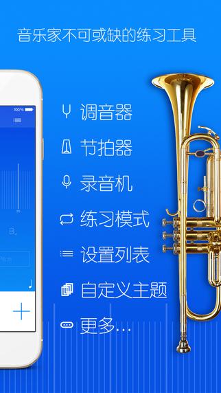 Practice+ – 音乐训练表演工具[iOS]丨反斗限免